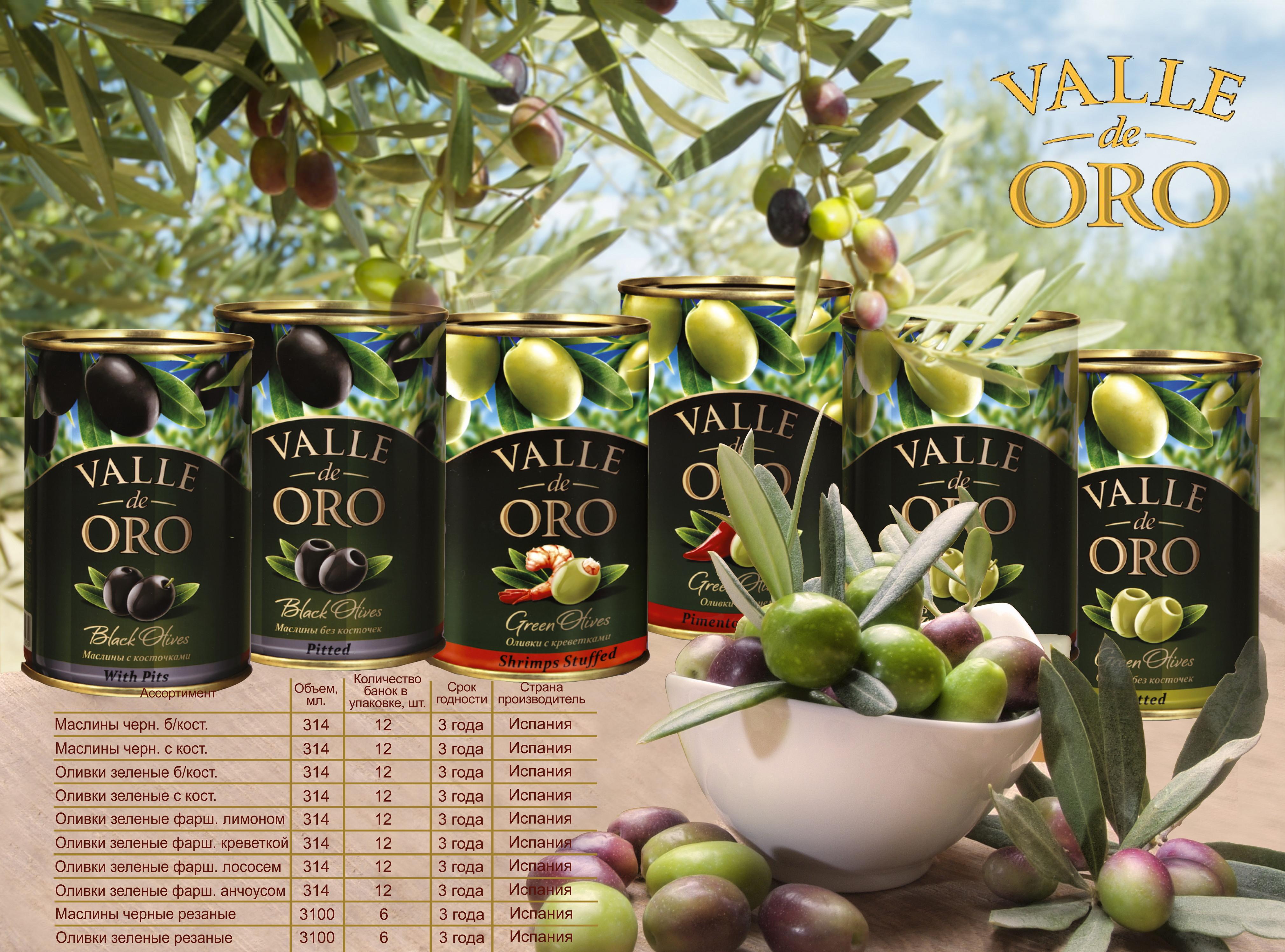 Оливки Valle-de-Oro