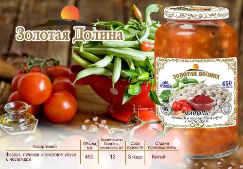 Фасоль печеная в томатном соусе с чесночком