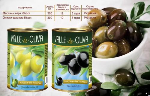 Оливки Valle-de-Oliva